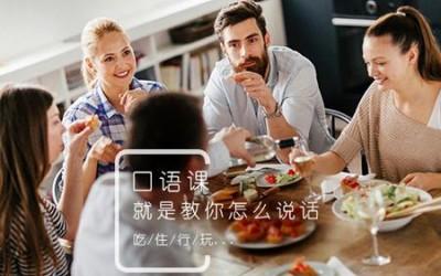 上海出国英语考试培训,零基础雅思培训,托福60分培