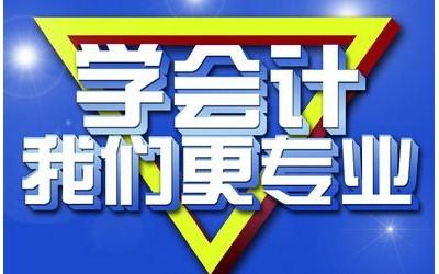 上海会计考证+财务实操 全程真账手把手实操上岗无忧-上海培训机构