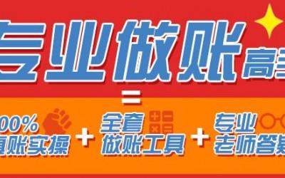 上海闵会计培训班,实操会计培训,零基础会计轻松考证