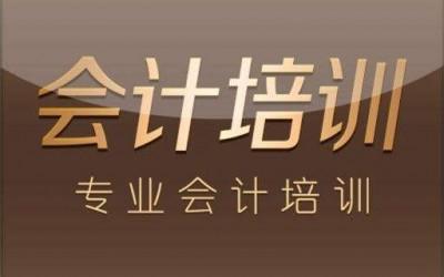 上海会计初级职称培训,税务基础培训,随学随到