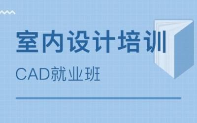 上海杨浦室内效果图培训、室内软装、高级室内设计培训
