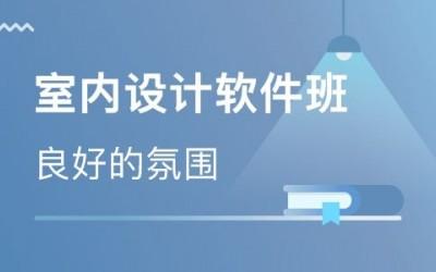 上海比较不错的室内设计培训学校收费标准大概多少钱