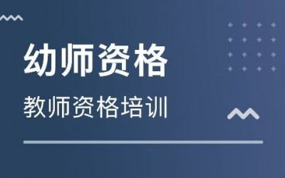 上海幼师资格证培训机构 精品课程
