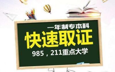 上海黄浦成人高考、大专、本科学信网可查