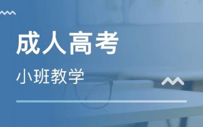 上海专升本学历自考成人高考 网络教育 学信网终可查