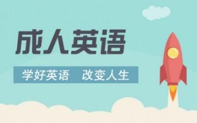 广州成人英语培训、英语口语学习班、外企职场英语培训