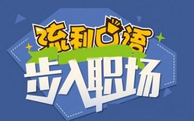 广州英语一对一培训,外教初级英语口语课程,随时随地