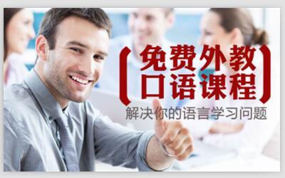 广州商务口语成人高端英语培训班