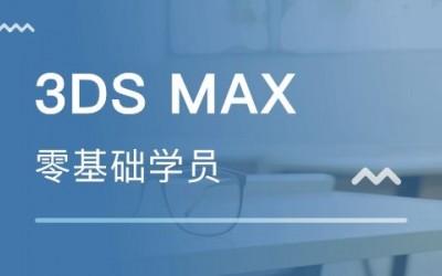 广州海珠室内手绘培训、室内3dsmax、考证培训班