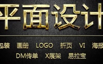 广州平面设计培训去哪里学-北区教育