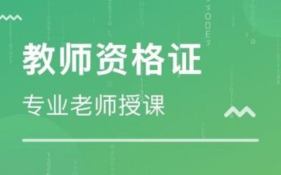 广州教师资格证培训 以及成绩查询