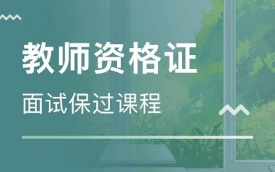 广州哪里有幼师资格证培训班