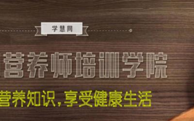 广州营养师培训机构 哪里有