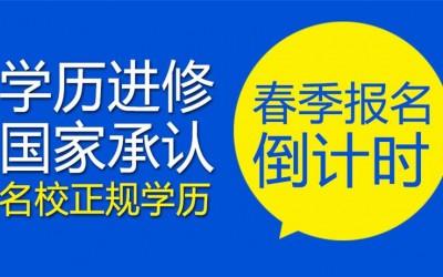 广州成人学历提升、高起专文凭、专本套读含金量高
