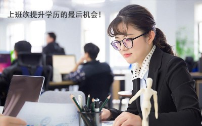 广州白云成人自考学历培训,高启专学历培训哪个好