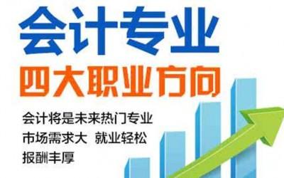 深圳宝安会计基础班培训 公明会计证培训辅导班