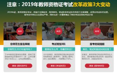深圳2019教师资格证报名时间