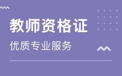 深圳教师资格证考试 培训课程
