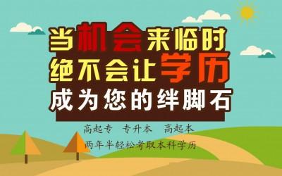 深圳轻松拿学历 成人高考 网络教育 学历 提升飞扬