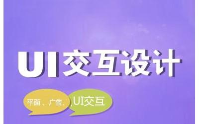 深圳高级ui设计培训课程