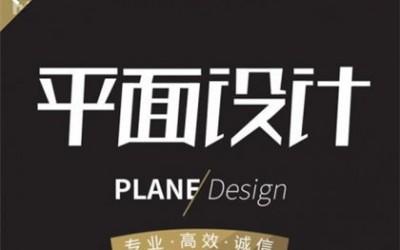 深圳福田平面设计培训—平面CADAI培训学校