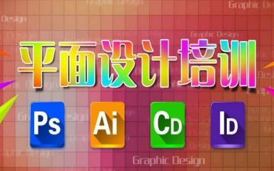 成都锦江零基础平面设计培训 PS/CAD/AI