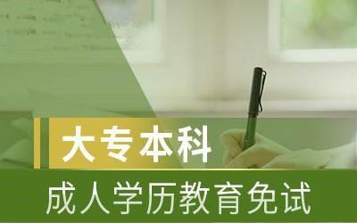学历提升大专本科成都郫县犀浦红光四川电大犀浦电大