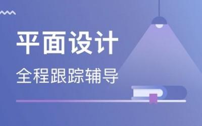 杭州平面设计师培训多少钱,平面设计软件培训课程