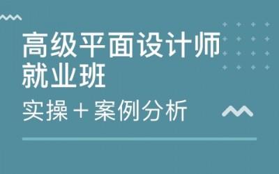杭州平面设计师培训,PS培训,AI培训,CDR培训