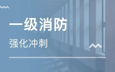 杭州一级消防工程师考试培训机构