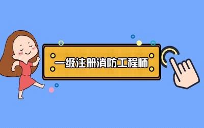 杭州一级消防工程师报名培训班