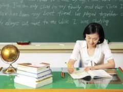 如果你要考教师资格证 先来了解这些问题