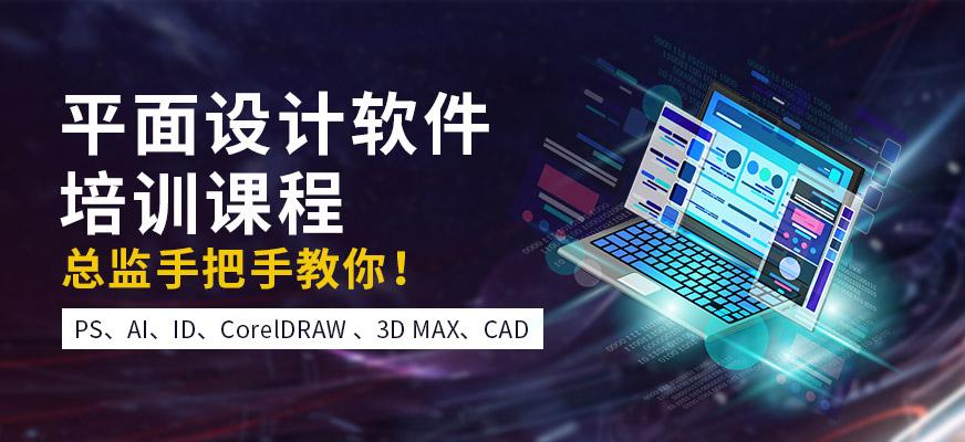 深圳平面设计培训