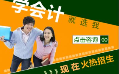 深圳南山专业的会计培训机构哪家好
