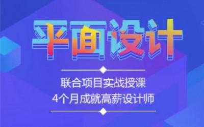 福永电商平面设计师培训班