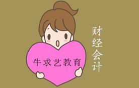 武汉零基础会计培训,做账报税,初级中级考证培训