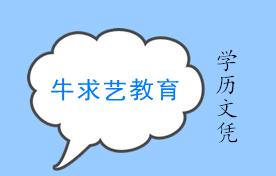 杭州学历提升、成人自考学历、自考本科含金量高