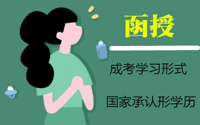 广东深圳函授在哪里报名