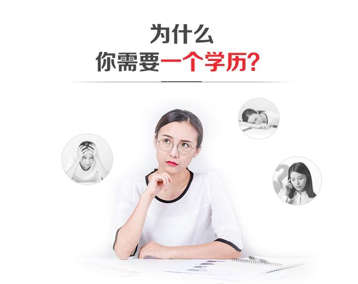为什么需要一个学历?