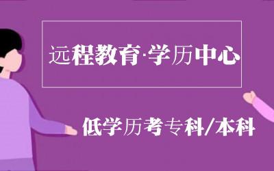 深圳远程教育提升机构哪个好