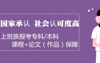 深圳远程教育招生提升的机构