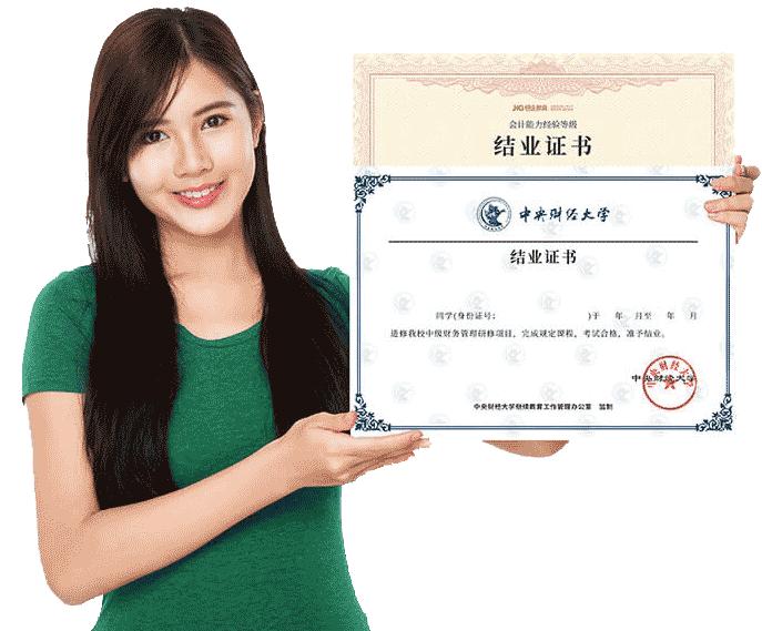 拿名校证书