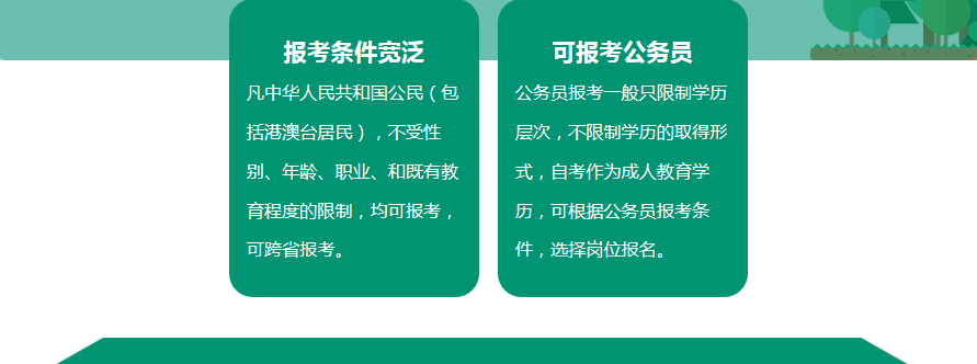 报考条件宽泛:凡中华人民共和国公民(包括港澳台居民),不受性别、年龄、职业、和既有教育程度的限制,均可报考,可跨省报考。可报考公务员:公务员报考一般只限制学历层次,不限制学历的取得形式,自考作为成人教育学历,可根据公务员报考条件,选择岗位报名。