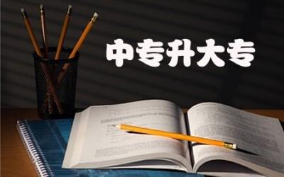 成人高考 中专升大专要读几年吗