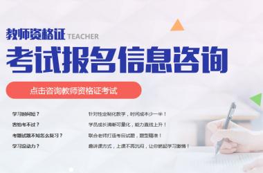 成都教师资格证培训机构哪家好