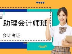 东莞会计培训学校_东莞会计信息服务平台