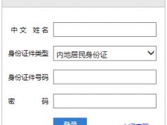 辽宁2020年注会报名时间及入口是哪个?