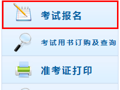 江苏2020年中级会计师报名入口开通时间