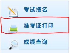 安徽2020年初级会计师准考证打印入口开通