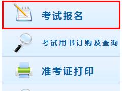 2020年北京中级会计师报名入口开通了吗?